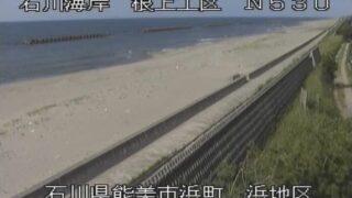 根上海岸・浜地区ライブカメラと雨雲レーダー/石川県能美市浜町