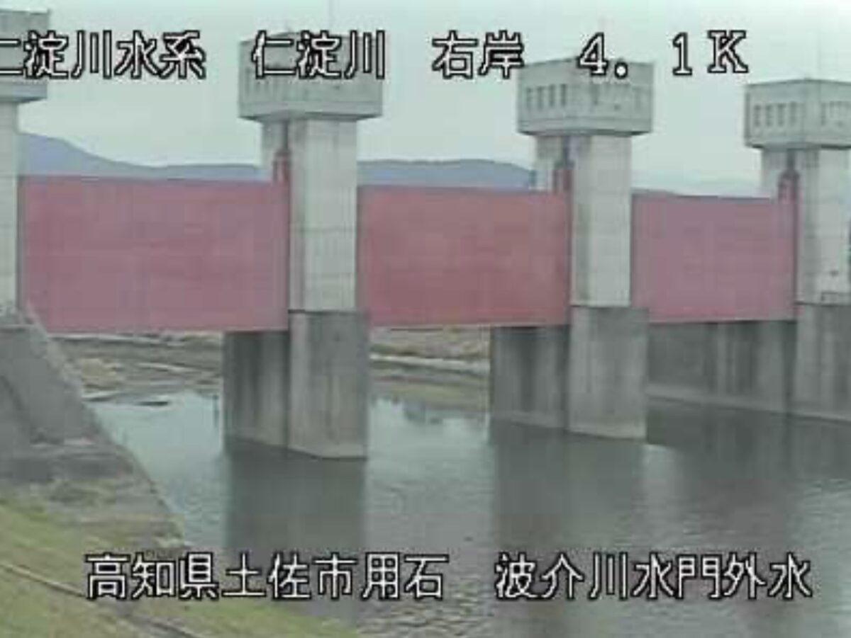 仁淀川・波介川水門外水ライブカメラと雨雲レーダー/高知県土佐市用石