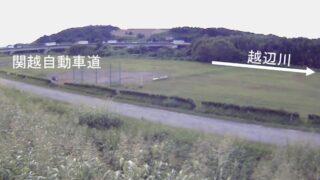 越辺川・東和田 右岸11kpライブカメラと雨雲レーダー/埼玉県坂戸市東和田