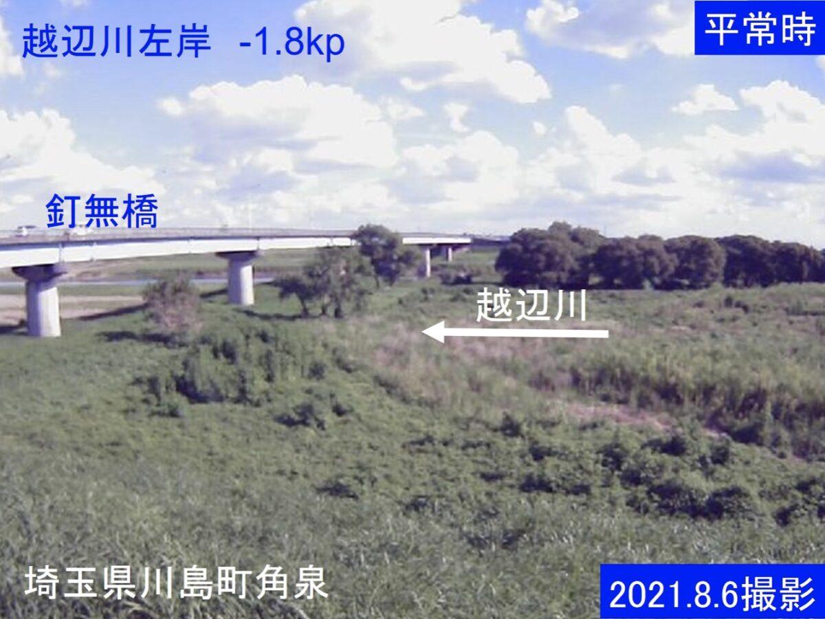 越辺川・角泉左岸-1.8kpライブカメラと雨雲レーダー/埼玉県比企郡川島町角泉