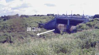 越辺川・正代 左岸7.5kpライブカメラと雨雲レーダー/埼玉県東松山市正代