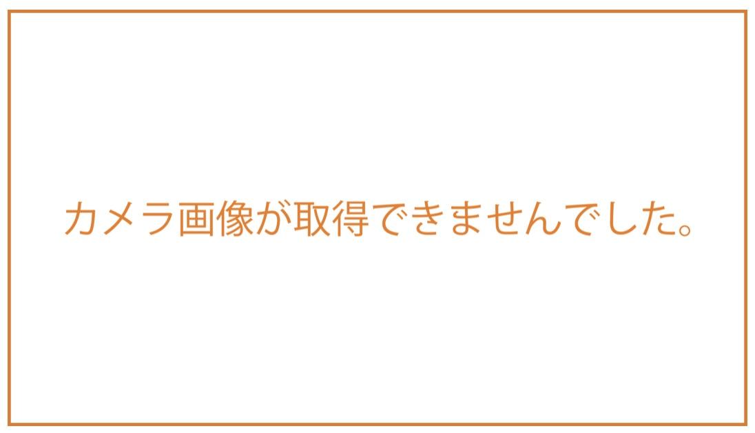 酒匂川・永安橋ライブカメラと雨雲レーダー/神奈川県山北町都夫良野