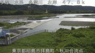 多摩川 ライブカメラ(秋川合流点)と雨雲レーダー/東京都昭島市