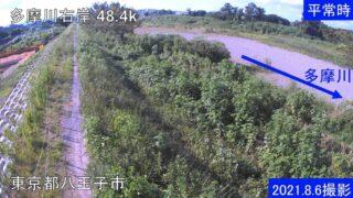 多摩川・右岸48.4kライブカメラと雨雲レーダー/東京都八王子市高月町