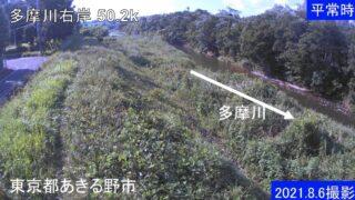 多摩川・右岸50.2kライブカメラと雨雲レーダー/東京都あきる野市平沢