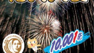 玉名納涼花火大会2018 音楽火ライブカメラと雨雲レーダー/熊本県玉名市