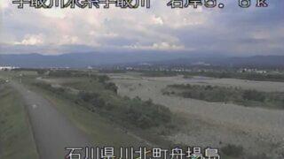 手取川・舟場島ライブカメラと雨雲レーダー/石川県能美市下清水町