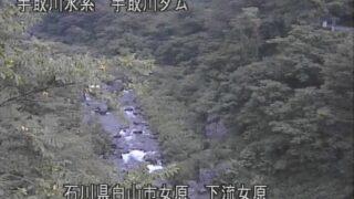 手取川・下流女原ライブカメラと雨雲レーダー/石川県白山市女原