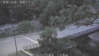 手取川・上流風嵐ライブカメラと雨雲レーダー/石川県白山市白峰