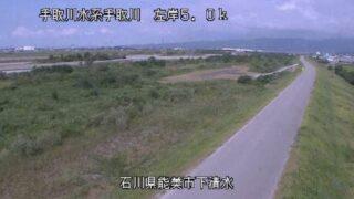 手取川・下清水ライブカメラと雨雲レーダー/石川県能美市下清水町