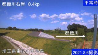 都幾川・早俣 右岸0.4kpライブカメラと雨雲レーダー/埼玉県東松山市早俣