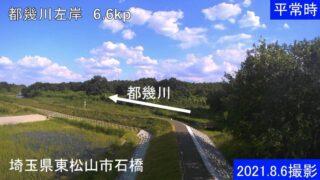 都幾川・石橋 左岸6.6kpライブカメラと雨雲レーダー/埼玉県東松山市石橋