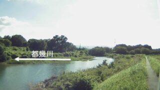 都幾川・葛袋 右岸6.4kpライブカメラと雨雲レーダー/埼玉県東松山市葛袋