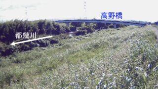 都幾川・下押垂 左岸1.6kpライブカメラと雨雲レーダー/埼玉県東松山市下押垂