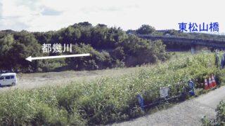 都幾川・下押垂 左岸3.4kpライブカメラと雨雲レーダー/埼玉県東松山市下押垂