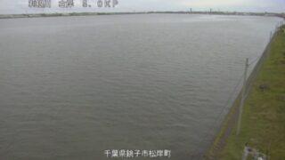 利根川・波崎松岸町ライブカメラと雨雲レーダー/千葉県銚子市