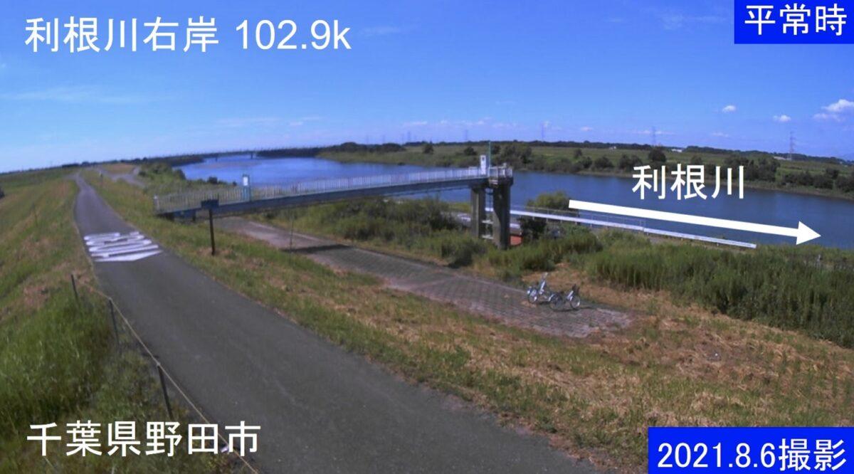 利根川・右岸 102.9kライブカメラと雨雲レーダー/千葉県野田市目吹