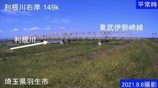 利根川・右岸149kライブカメラと雨雲レーダー/埼玉県羽生市本川俣