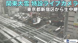 停止中:関東大雪ライブカメラ 東京都JR新宿駅付近 ライブカメラと雨雲レーダー