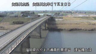 矢部川・津留橋上流 左岸07K200ライブカメラと雨雲レーダー/福岡県みやま市瀬高町