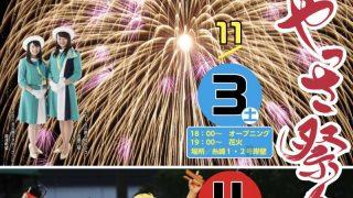 三原やっさ祭り ライブカメラと雨雲レーダー/広島県三原市