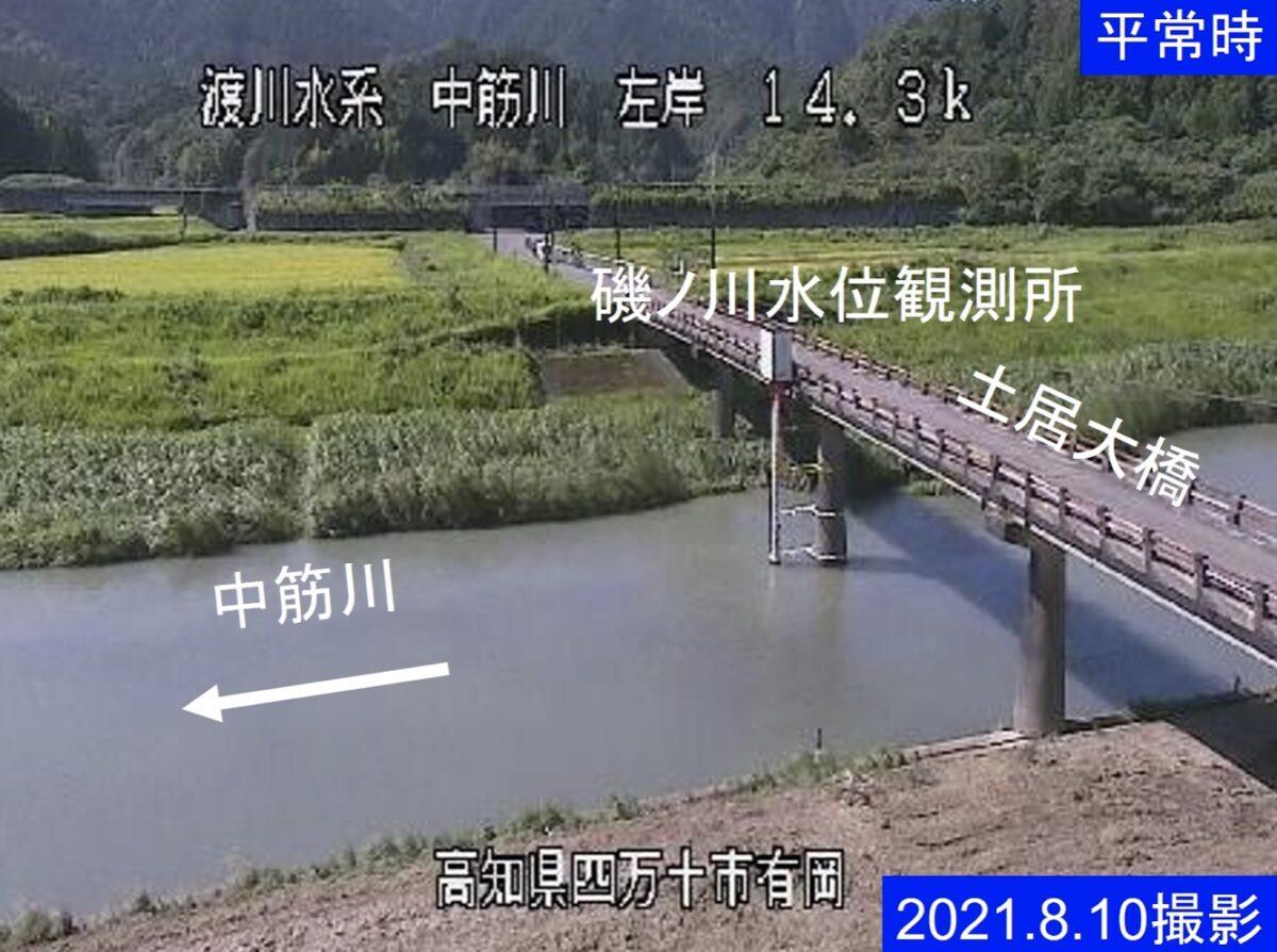 中筋川・有岡ライブカメラと雨雲レーダー/高知県四万十市有岡