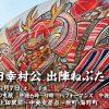 第4回日本一の秋まつり 真田幸村公出陣ねぷたライブカメラ