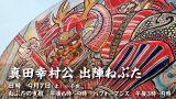 第4回日本一の秋まつり 真田幸村公出陣ねぷたライブカメラと雨雲レーダー/長野県上田市