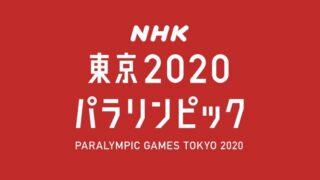 停止中:東京2020パラリンピック ライブカメラ(NHK)と雨雲レーダー