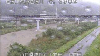 佐波川 ライブカメラと雨雲レーダー/山口県