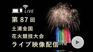 土浦全国花火競技大会 ライブカメラと雨雲レーダー/茨城県土浦市