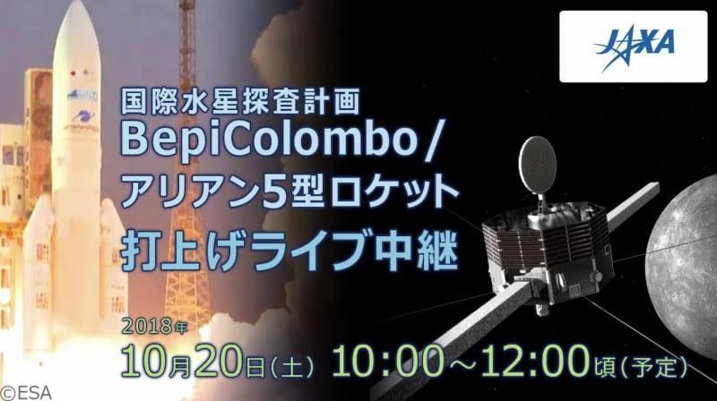 停止中:国際水星探査計画BepiColombo/アリアン5型ロケット打上げ ライブカメラ/フランス領ギアナ
