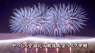 第31回やつしろ全国花火競技大会 ライブカメラと雨雲レーダー/熊本県八代市