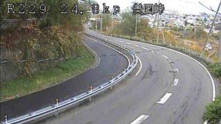 美国峠 ライブカメラ(国道229号)(HBC)と雨雲レーダー/北海道積丹町