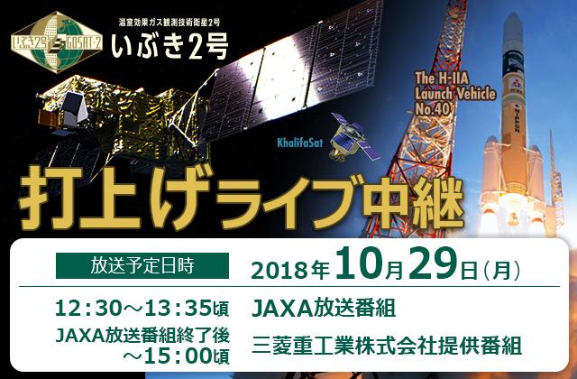 「いぶき2号」(GOSAT-2) / H-IIAロケット40号機打上げ ライブカメラと雨雲レーダー